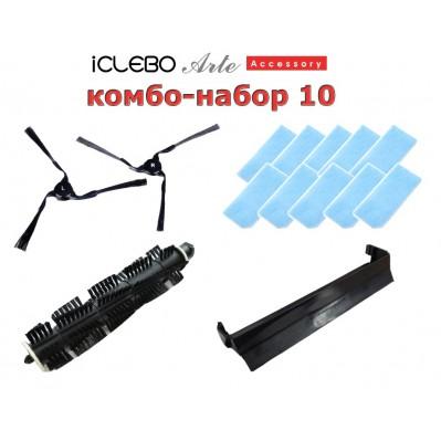 Набор расходных материалов для пылесосов iClebo Аrte КОМБО-НАБОР10